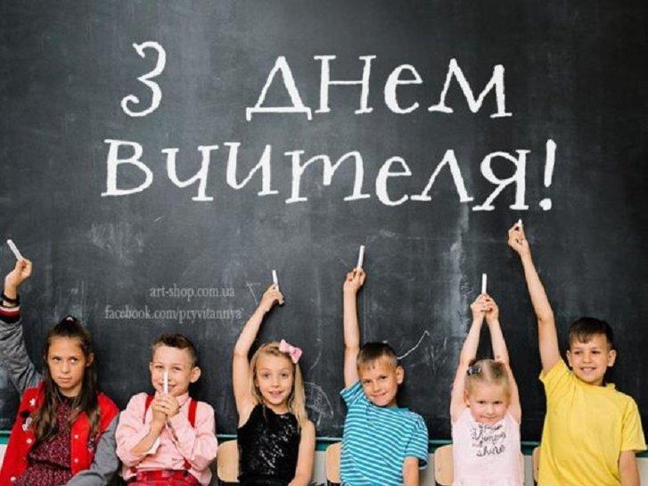 Завжди на передовій у вихованні нового покоління: У першу неділю жовтня святкуємо День Вчителя_2