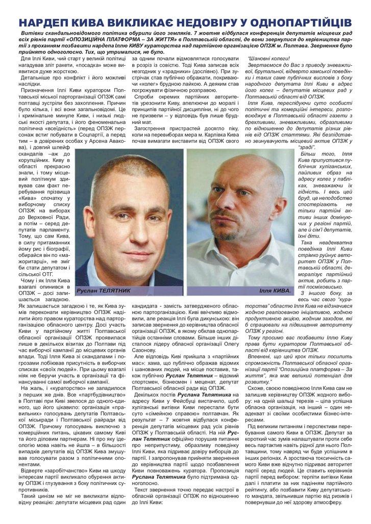 Протистояння ветерана РУВ Михайла Маймана та психічнохворого нардепа Іллі Киви_1