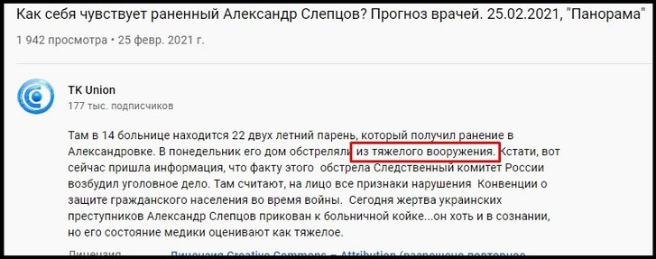Російські учні Геббельса зняли фільм про пораненого терориста, якого видавали за жертву снайпера ЗСУ_1