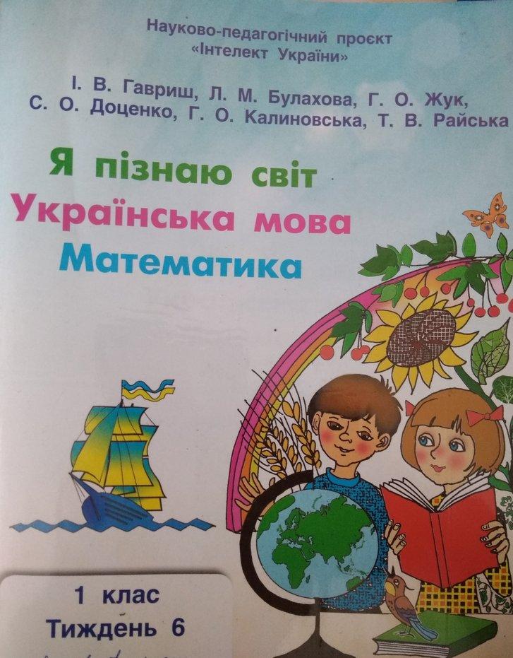 «Експерти» МОН уже перетворили 14 жовтня на «23 фєвраля»_1