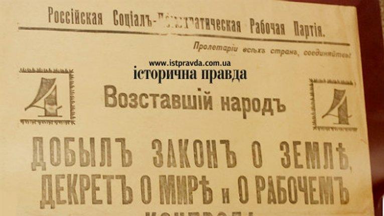 Полтава, листопад 1917-го…