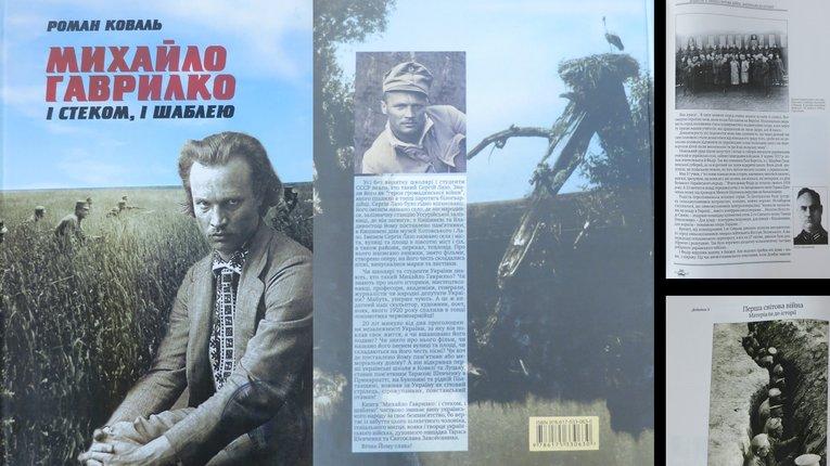 За сприянням «Останнього Бастіону» школи отримали нові книги про долю українського борця за незалежність Михайла Гаврилка