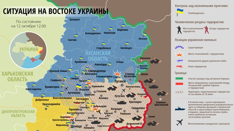 Карта АТО станом на 12 жовтня