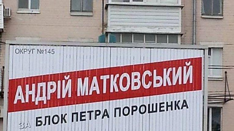«Полтавський уотергейт»: підкуп по-матковськи