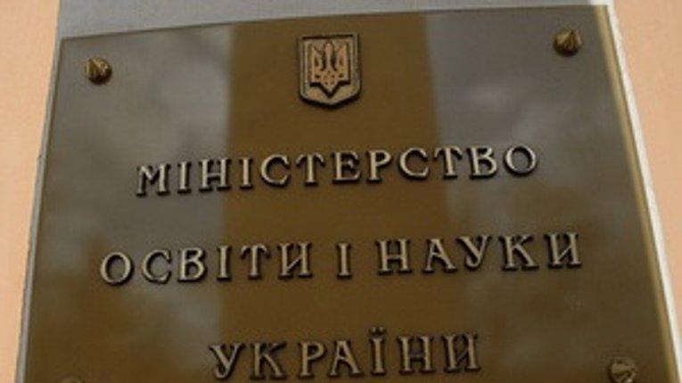 У Міністерстві освіти України змінили систему оцінювання ЗНО