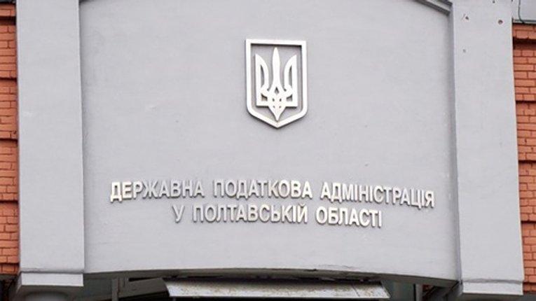 Податкова Полтавщини застерігає: гроші на потреби податкової служби збирають шахраї