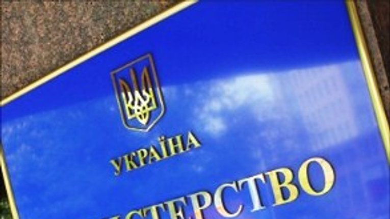 Міністерство юстиції України оприлюднило першу сотню люстрованих чиновників