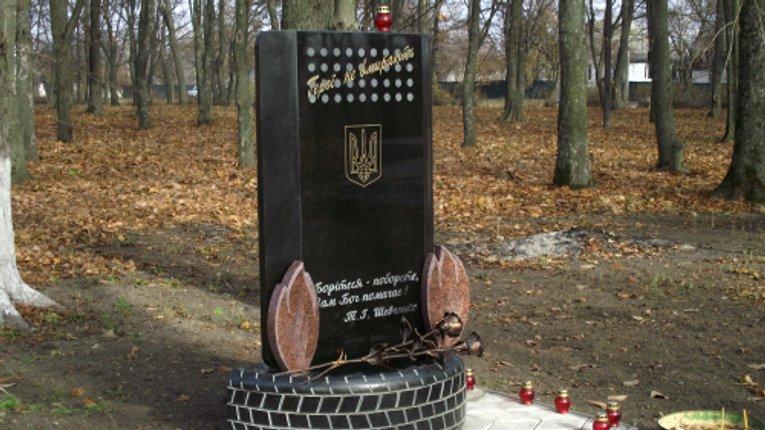Символи Революції гідності – щит майданівця і палаючу автопокришку увіковічнили у граніті