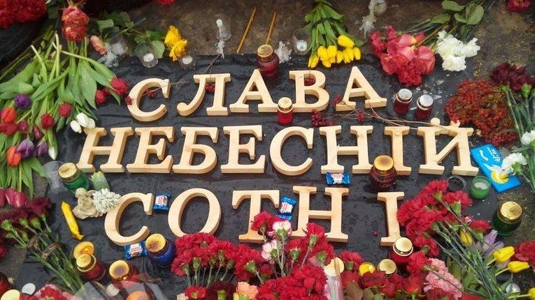 Президент присвоїв звання Героїв України Небесній Сотні. Серед них троє - з Полтавщини
