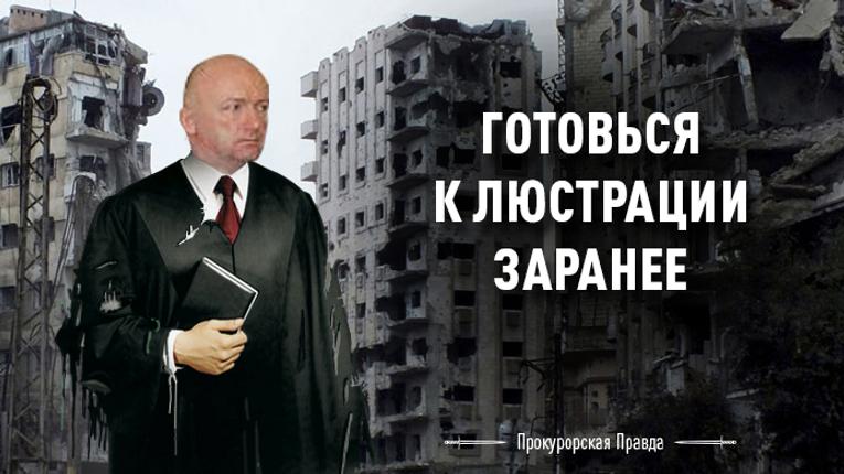 Скуті ланцюгом: полтавські прокурори і судді