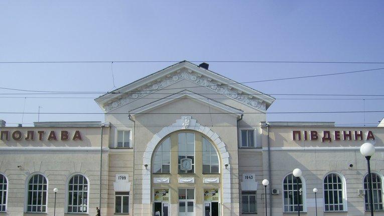 Полтавська міліція розслідує черговий жарт мінування залізничного вокзалу