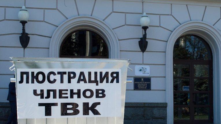 """Виборча комісія в Дніпропетровську ігнорує рішення суду про реєстрацію """"Відродження"""""""