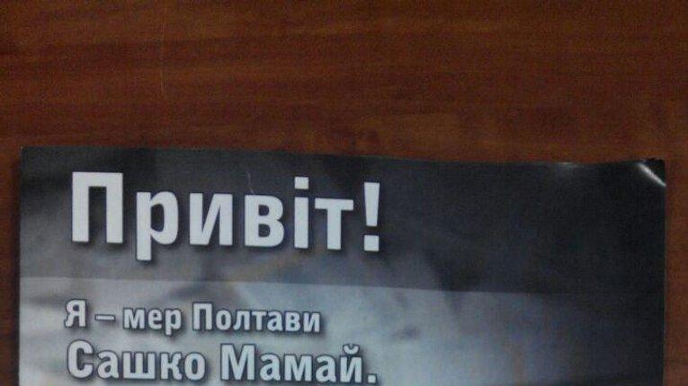 У Полтаві знову розповсюджується «чорний піар» проти Олександра Мамая
