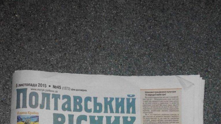 Комунальна газета «Полтавський вісник» маніпулює думкою виборців
