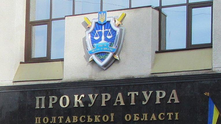 Допоможи прокуратурі Полтавської області подолати корупцію!