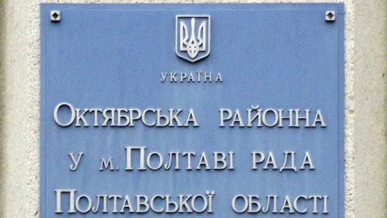РОЗСЛІДУВАННЯ: Октябрська райрада Полтави незаконно наділила чиновників землею