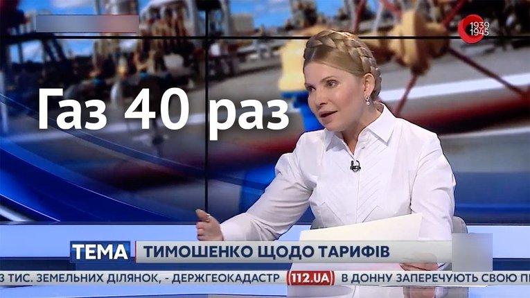 Тимошенко проспекулювала на газовому питанні