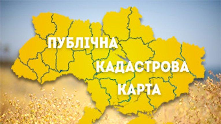У ДЗК на Полтавщині на 80% сформували електронну базу поземельних книг