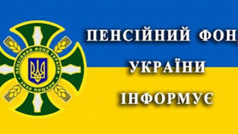 Пенсії більшості українців звільнили від оподаткування
