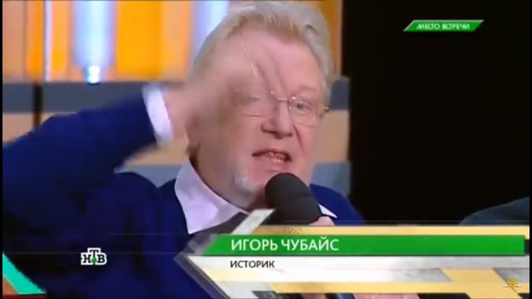 Чубайс на росТВ вигукнув «Слава Україні!»