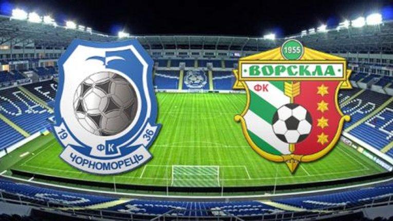 «Ворскла» зіграє 37-й матч проти одеського «Чорноморця»