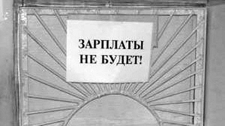 Полтавські підприємства винні робітникам майже 29 млн. грн