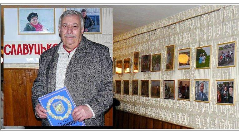Фотовиставку «Славні мої земляки» Аркадія Славуцького презентували у Полтаві