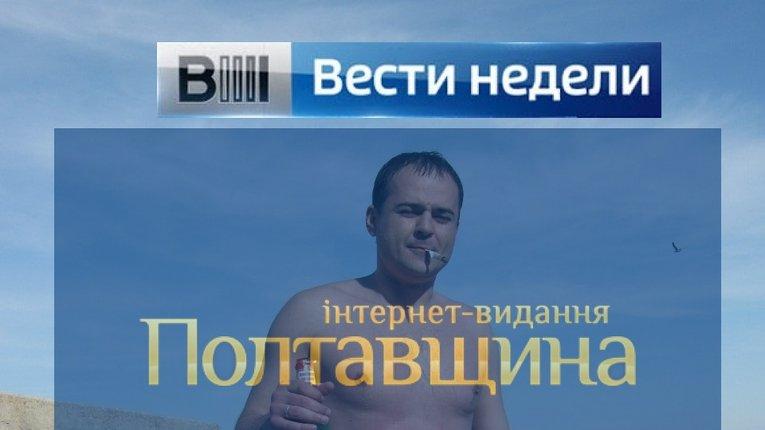 Замовний рупор «Полтавщина» у стилі Кисельова склепав статтю про МСЕК
