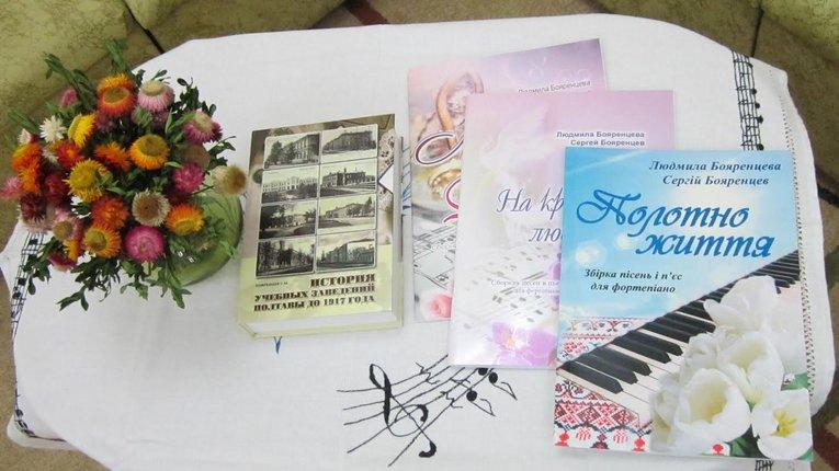 Музичну збірку подружжя Бояренцевих презентували в Полтаві