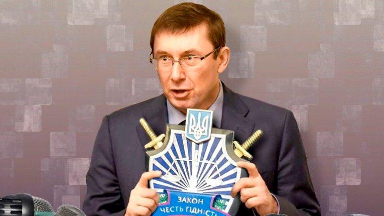 Луценко заплутався в зарплаті прокурорів і пообіцяв мінімальну від 7 тис. грн