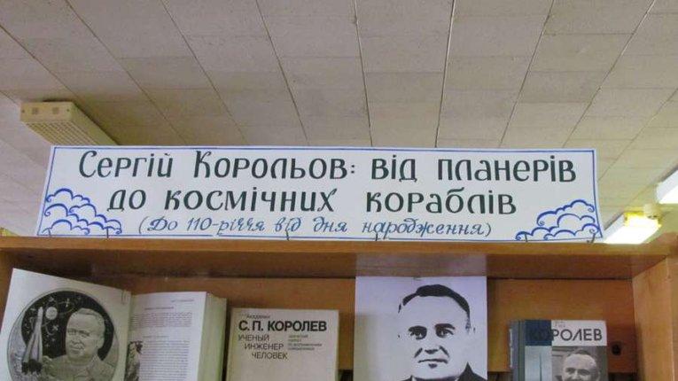 Виставку про ракетобудівника Корольова відкрили у Полтаві