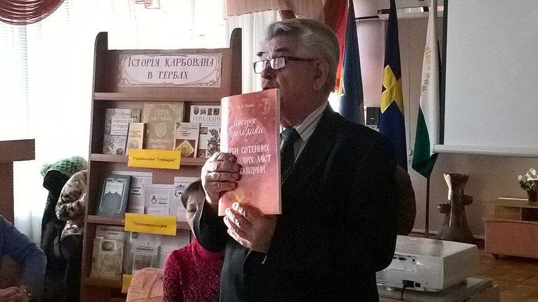 Містянам розповіли про історію полтавських гербів
