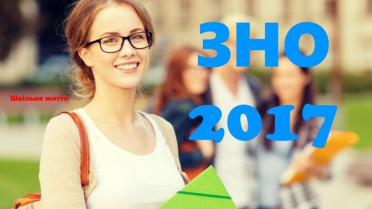 Три кроки для успішної реєстрації на ЗНО-2017