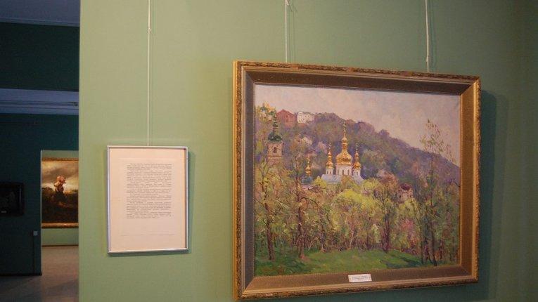 Полтавцям презентували художню експозицію Василя Непийпива