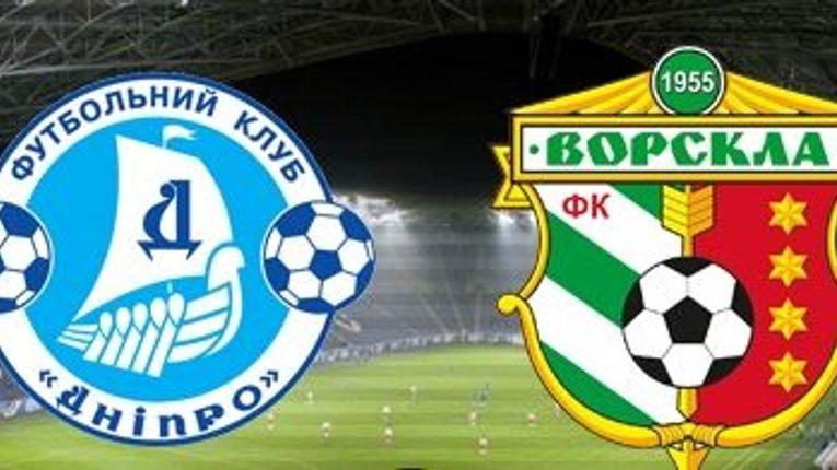 «Ворскла» на виїзді зіграла внічию з «Дніпром»