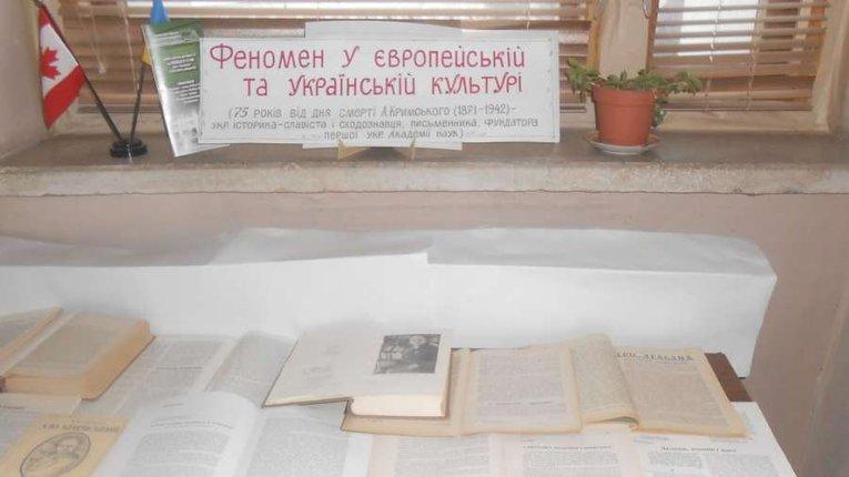 Книжкову експозицію про Агатангела Кримського відкрили в Полтаві