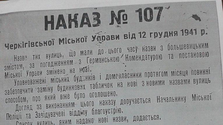Німці в 1941-му зробили для декомунізації більше, ніж нинішня сільрада Опішного
