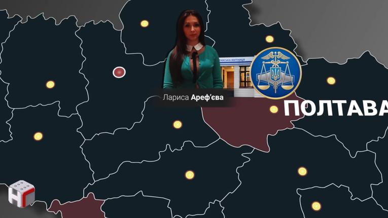 Колишня чиновниця Полтавської митниці Ареф'єва, не дивлячись на хабарництво, продовжує працювати