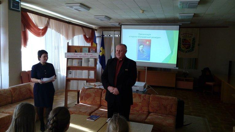 Презентували біографічну розвідку про письменника Павла Миргородського (Маляра)