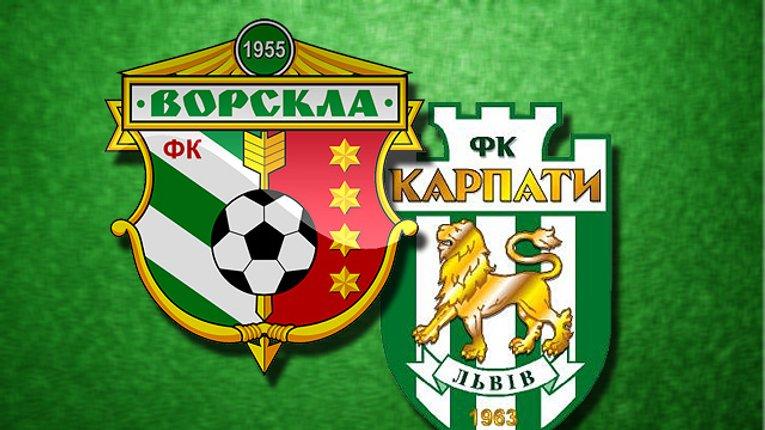 Полтавська «Ворскла» дізналася календар другого етапу чемпіонату України