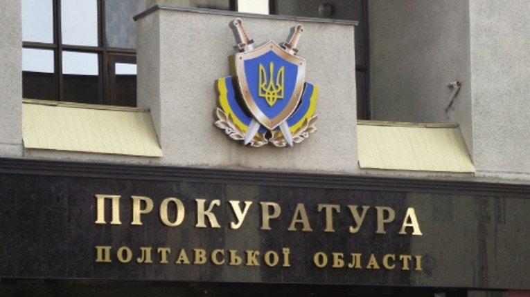 1,5 млн доходів, землі в Охтирці та підприємства подав у е-декларацій перший зампрокурора Полтавщини
