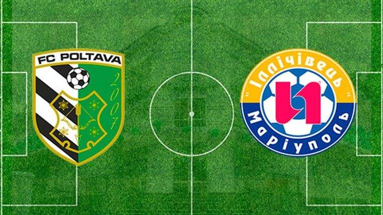 «Полтава» спробує потягатися з лідером Першої ліги «Іллічівцем»