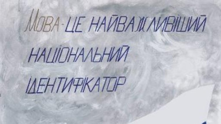 Так українці чи хохли?