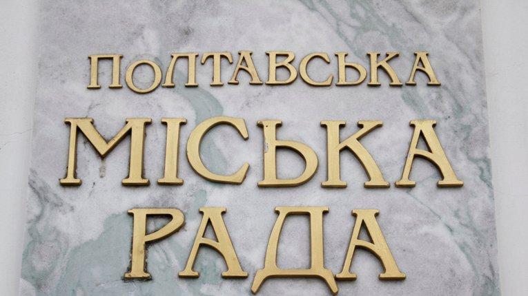 Майже 19 млн грн не дорахувався полтавський бюджет через дії міськради – АМКУ