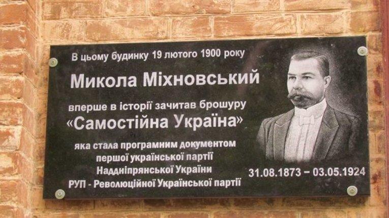 Полтавці відкрили пам'ятну дошку ідеологові Міхновському