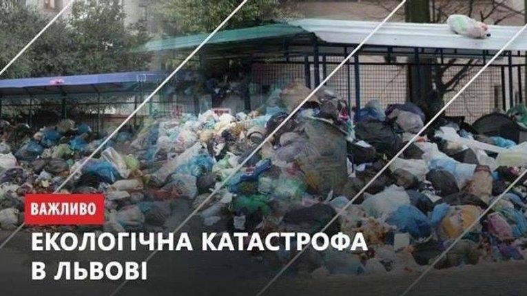 14 разів Полтавщина відмовилася приймати львівське сміття