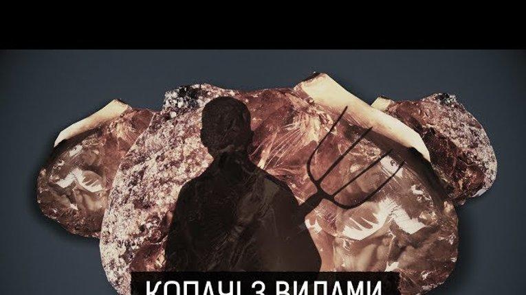 «Копачі з вилами»: Як оточення Ляшка прибирає до рук бурштинові родовища Житомирщини