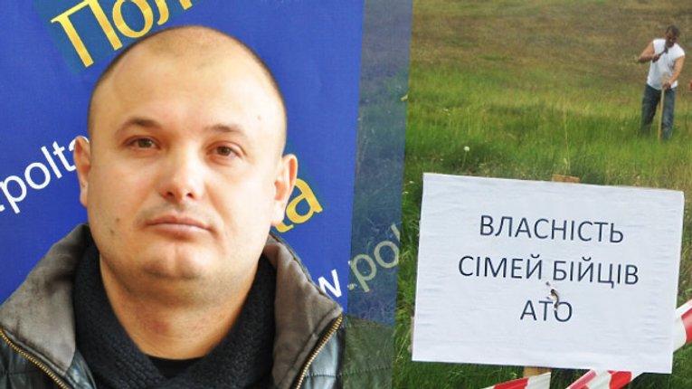 НКВД з суддями покривають рейдерське захоплення землі на Полтавщині