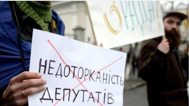 Законопроект про скасування депутатської недоторканності зареєстрований в Раді