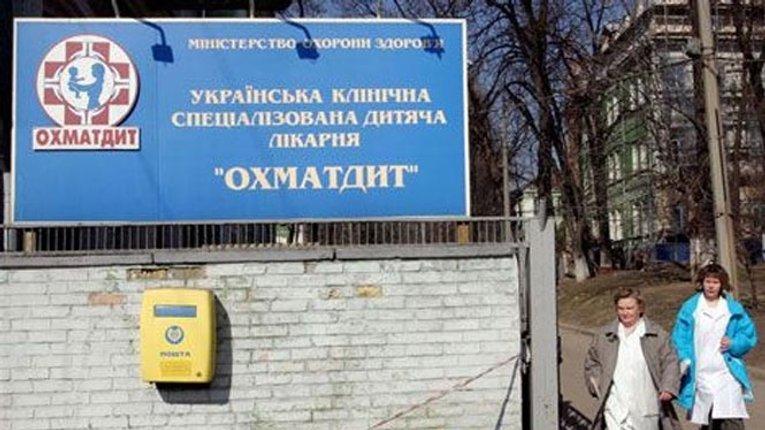 10 млн грн витратили на непридатні ліки для онкохворих дітей в ОХМАТДИТІ